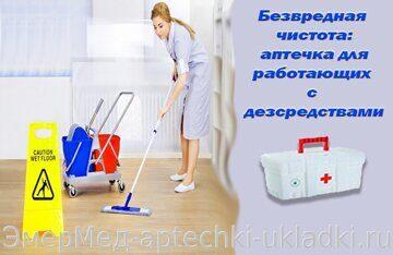 Безвредная чистота